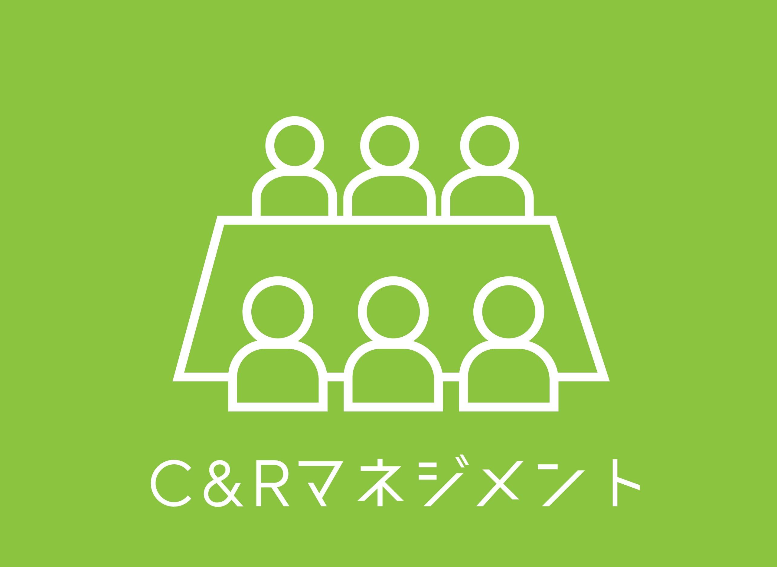 レンタルスペースのC&Rマネジメント